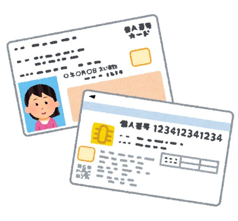 写真 赤ちゃん マイナンバーカード 申請