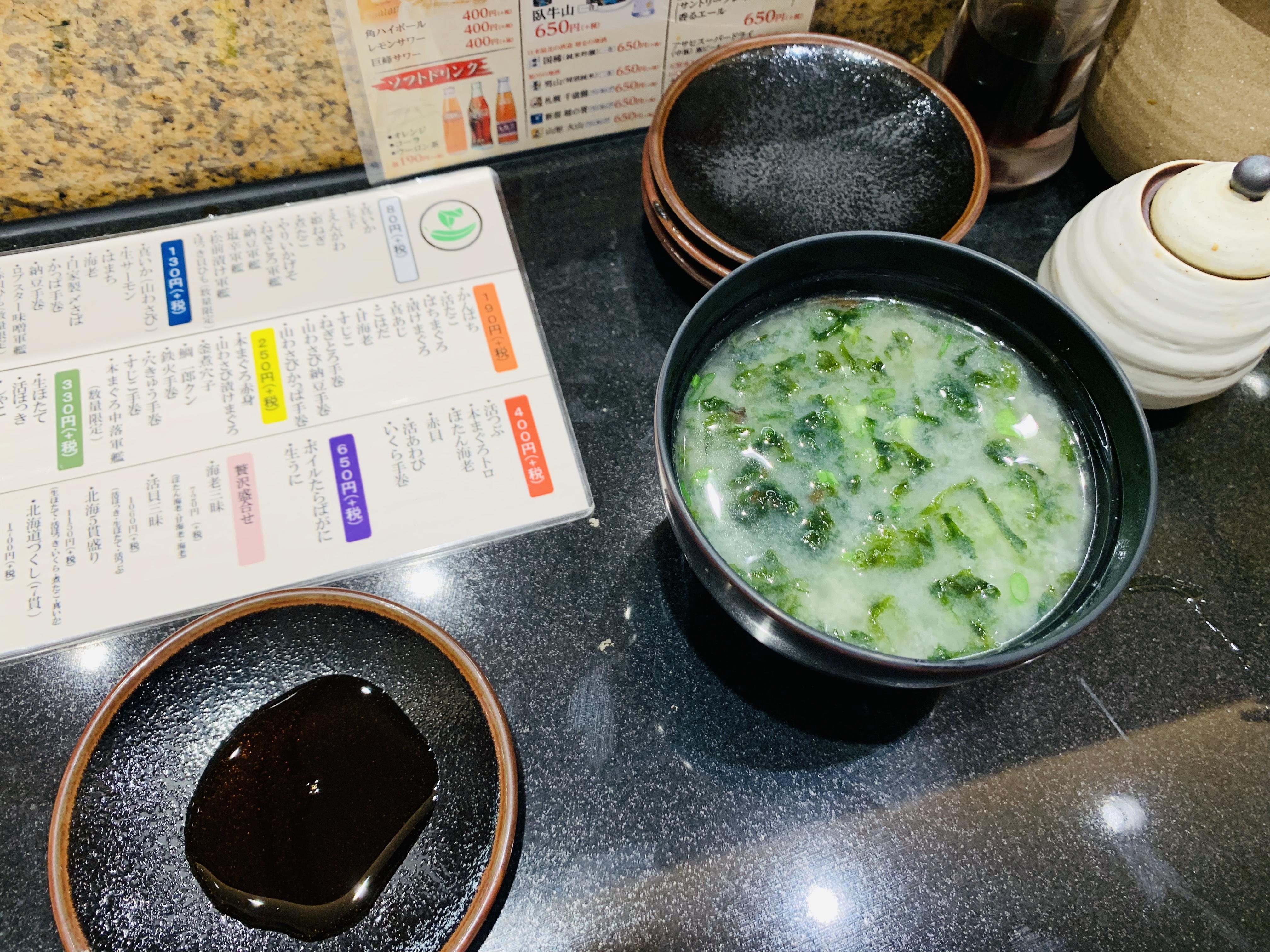 函太郎 あおさの味噌汁